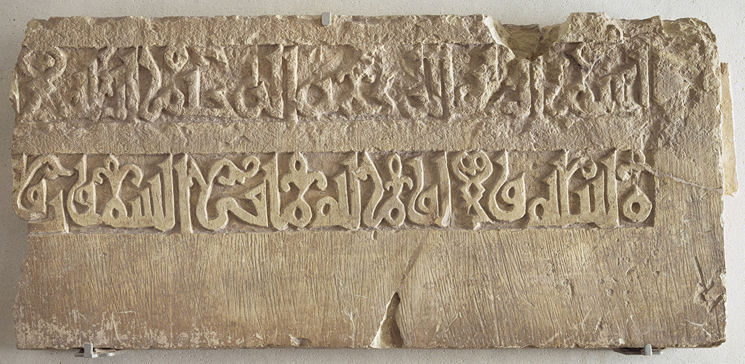 Fragment d'un cénotaphe : inscription coranique en arabe de style anguleux |